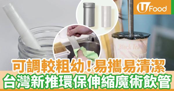 【環保飲管】台灣眾籌平台新推環保魔術飲管MagicStraw 可調較粗幼/伸縮可摺/方便攜帶易清潔