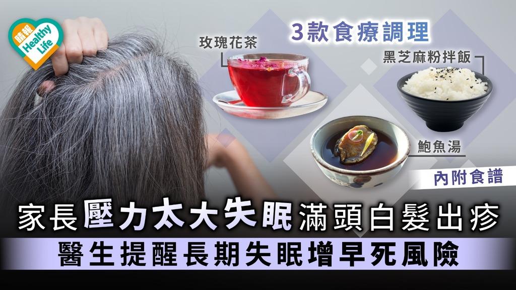 家長壓力大失眠滿頭白髮出疹 醫生提醒長期失眠增早死風險【附3款中醫食療】