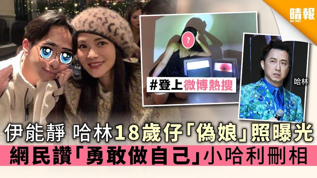 伊能靜哈林18歲仔「偽娘」照曝光 網民讚「勇敢做自己」小哈利刪相