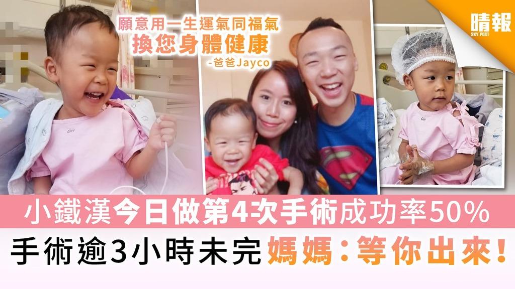 【生命鬥士】小鐵漢今日做第4次手術成功率50% 手術逾3小時未完 媽媽:等你出來!