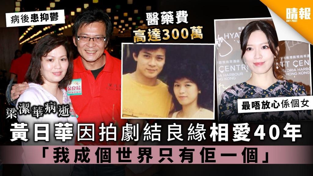 【梁潔華病逝】黃日華因拍劇結良緣相愛40年 「我成個世界只有佢一個」