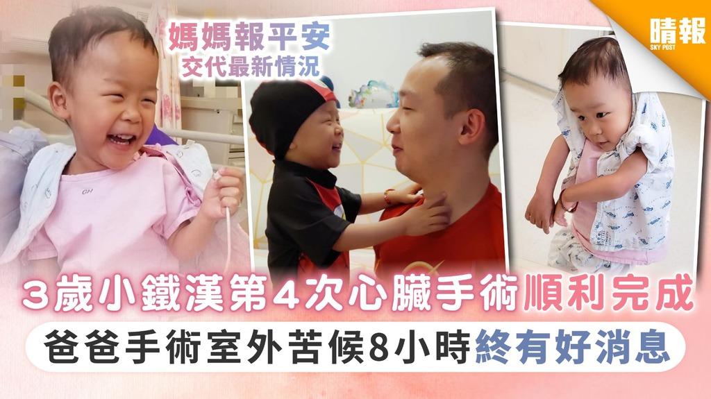 【生命鬥士】3歲小鐵漢第4次心臟手術成功 留醫ICU觀察心跳情況