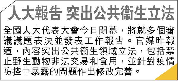 廣東促3地合作 港澳居民內地求醫更便利