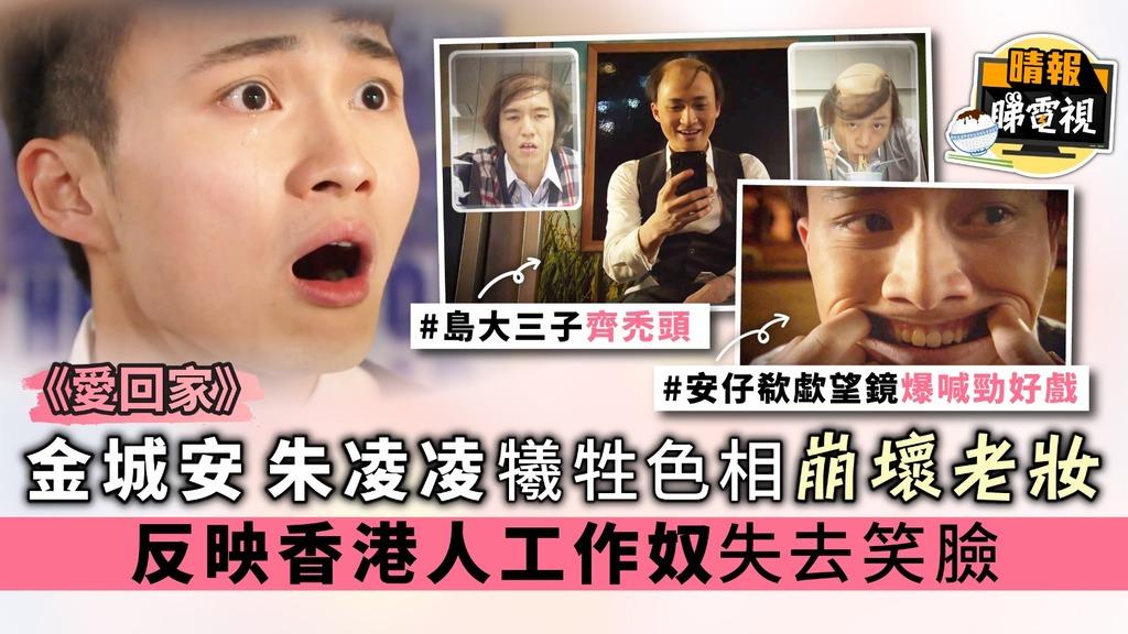 《愛回家》金城安朱凌凌犧牲色相崩壞老妝 反映香港人工作奴失去笑臉