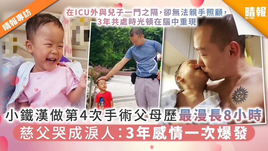 【生命鬥士】小鐵漢做第4次手術父母歷最漫長8小時 慈父哭成淚人:3年感情一次爆發