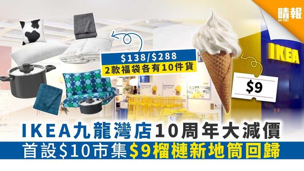IKEA九龍灣店10周年大減價 首設$10市集 $9榴槤新地筒回歸