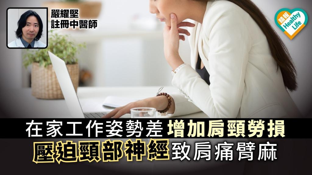 在家工作姿勢差增加肩頸勞損 壓迫頸部神經致肩痛臂麻