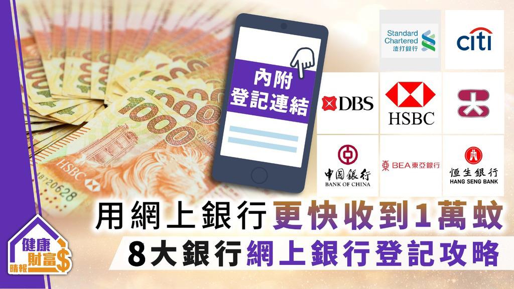 【派錢$10000】用網上銀行更快收到1萬蚊 8大銀行網上銀行登記攻略