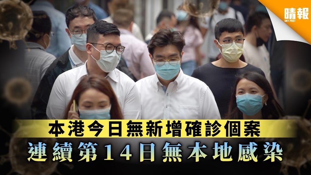 【新冠肺炎】消息:本港今日無新增確診個案 連續第14日無本地感染