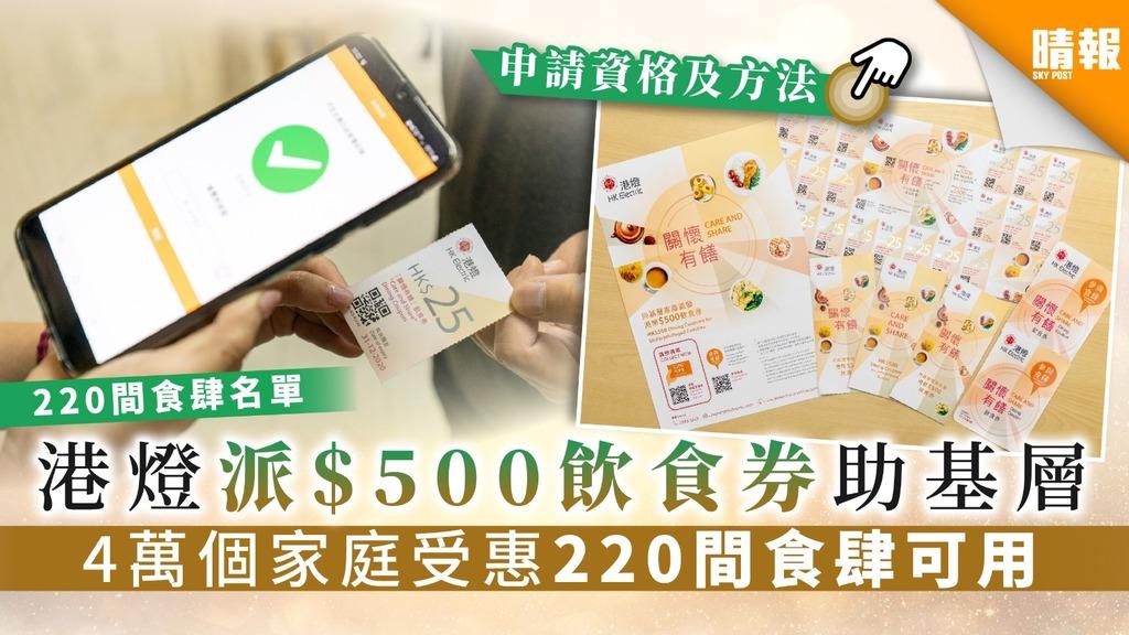 【飲食券】港燈派$500飲食券助基層 4萬個家庭受惠220間食肆可用【附申請資格及方法】