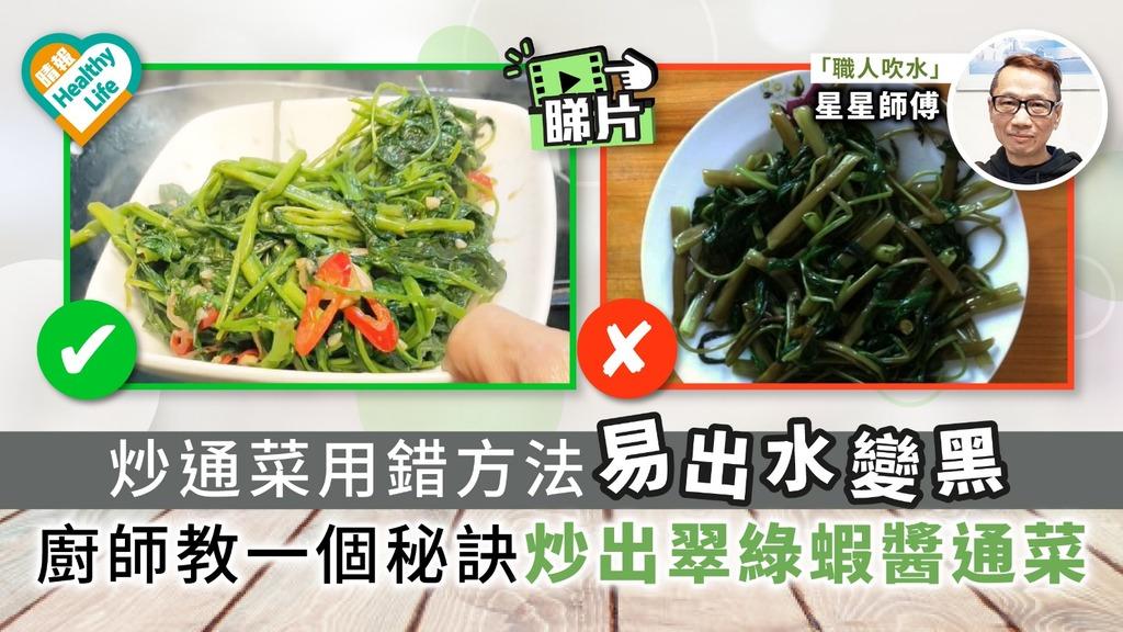 【師傅教路】炒通菜用錯方法易出水變黑 廚師教一個秘訣炒出翠綠蝦醬通菜