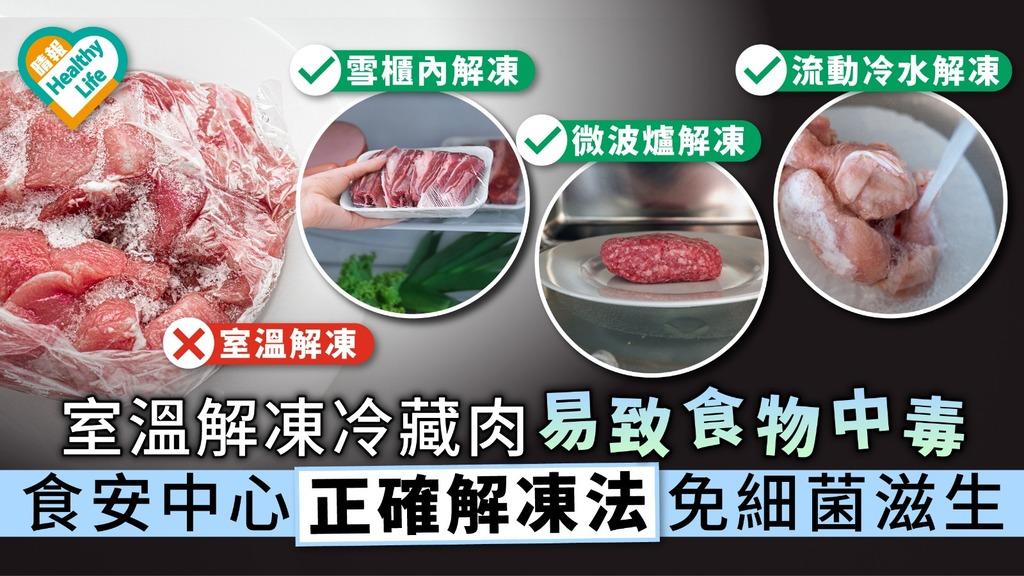 【食物安全】室溫解凍冷藏肉易致食物中毒 食安中心教正確解凍法免細菌滋生