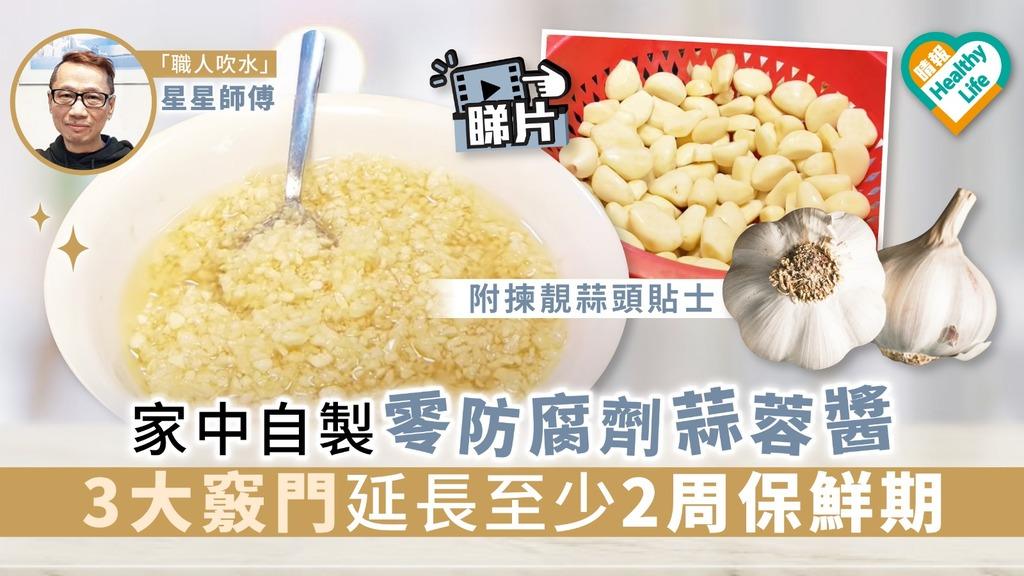 【師傅教路】家中自製零防腐劑蒜蓉醬 3大竅門延長至少2周保鮮期