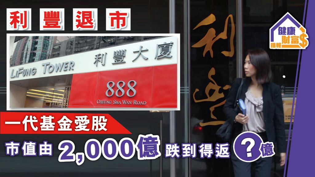 【利豐退市】一代基金愛股 市值由2,000億跌到得返XX億