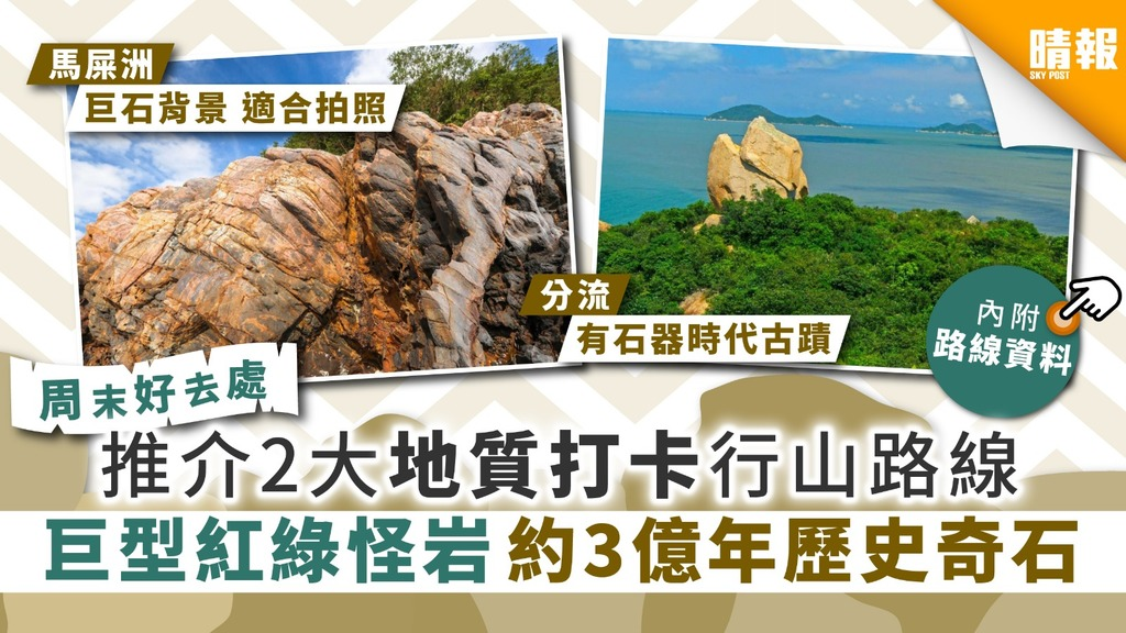 【好去處】周末行山 推介2大地質奇觀路線 打卡巨型紅綠怪岩 睇約3億年歷史奇石【內附路線資料】