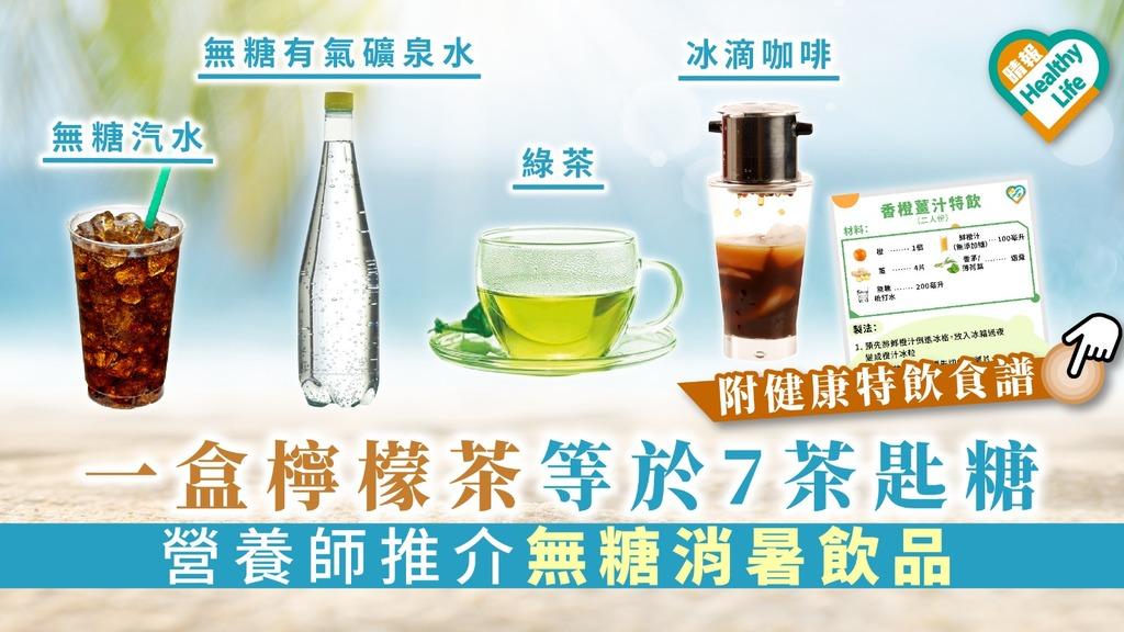 一盒檸檬茶等於7茶匙糖 營養師推介無糖消暑飲品