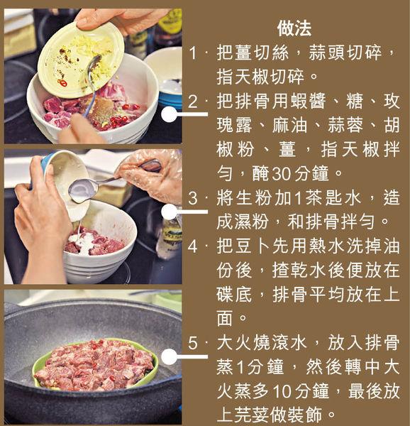 KOL教煮蝦醬蒸排骨 濕粉代油 排骨更滑溜
