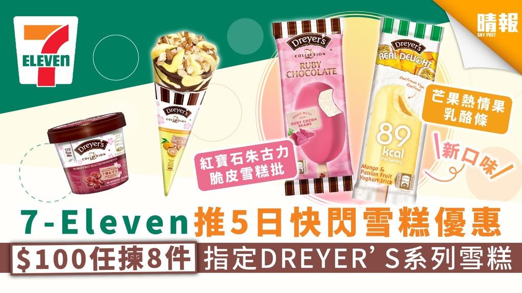 7-Eleven推5日快閃雪糕優惠 $100任揀8件指定DREYER'S系列雪糕