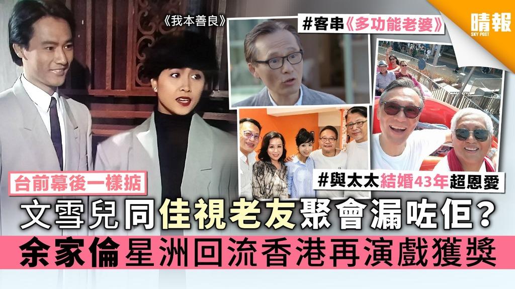 【台前幕後一樣掂】文雪兒同佳視老友聚會漏咗佢? 余家倫星洲回流香港再演戲獲獎