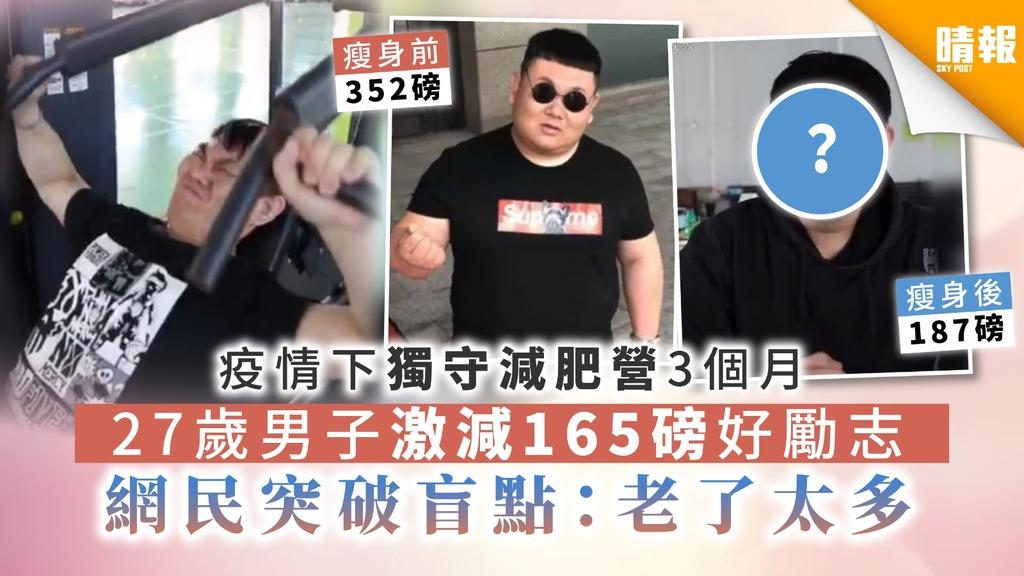 【減肥過急?】疫情下獨守減肥營3個月 27歲男子激減165磅好勵志 網民突破盲點:老了太多