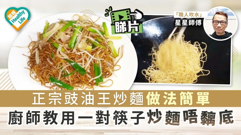 【師傅教路】正宗豉油王炒麵簡單做法 廚師教用一對筷子炒麵唔黐底