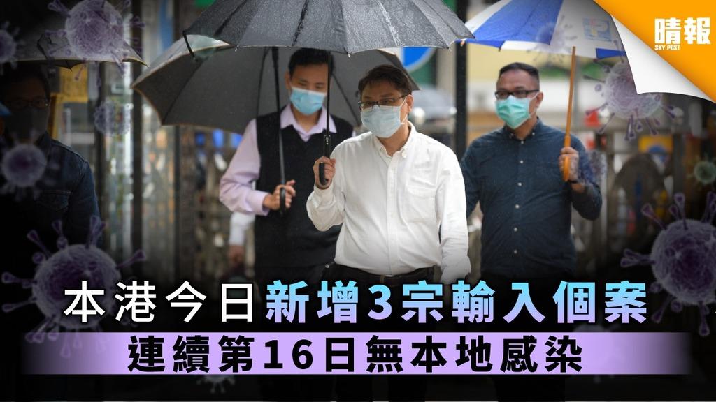 【新冠肺炎】消息:本港今日新增3宗巴基斯坦輸入個案 連續第16日無本地感染