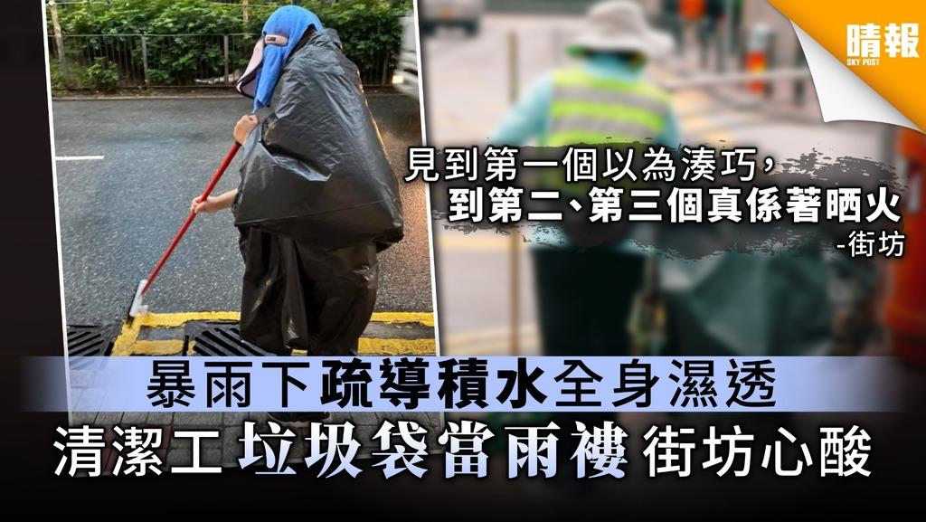 暴雨下疏導積水全身濕透 清潔工垃圾袋當雨褸街坊心酸