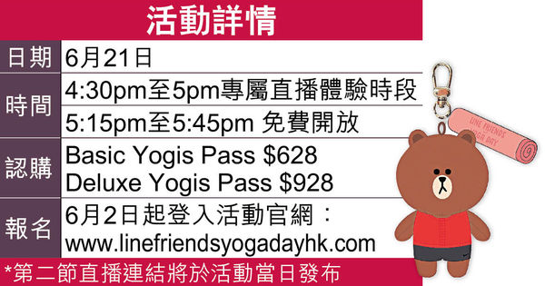 6月21日網上直播 首個LINE FRIENDS瑜伽體驗日