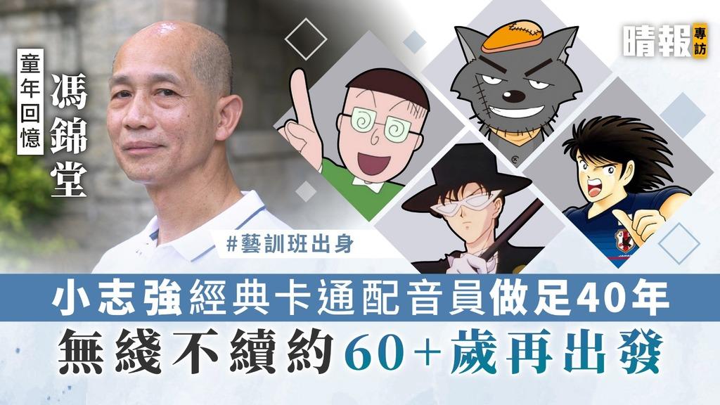 【童年回憶】小志強經典卡通配音員馮錦堂做足40年 無綫不續約60+歲再出發