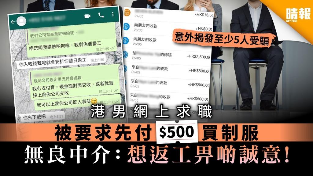【求職陷阱】港男網上求職 被要求先付$500買制服 無良中介:想返工畀啲誠意!