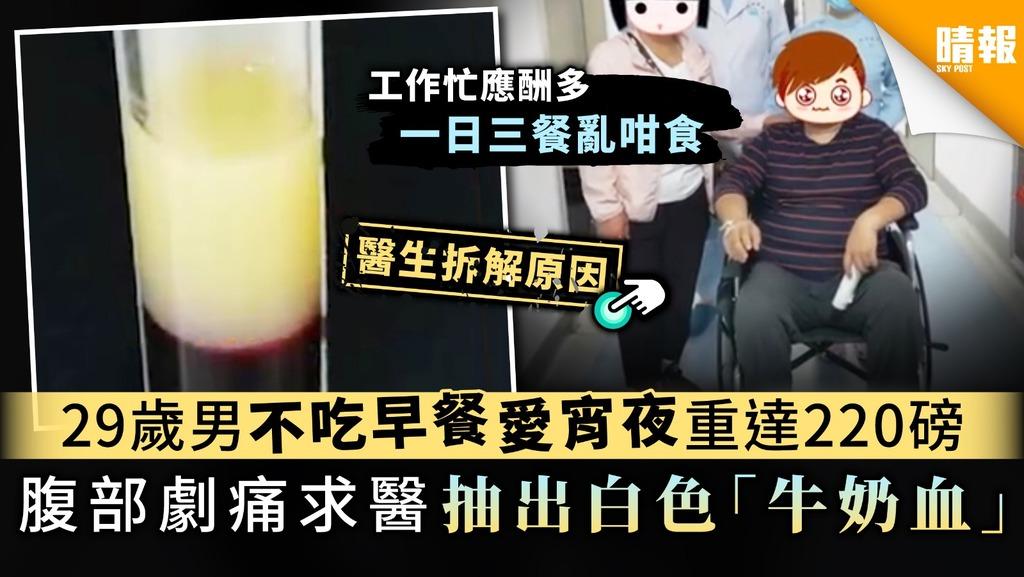 【致命飲食習慣】29歲男不吃早餐愛宵夜重達220磅 腹部劇痛求醫抽出白色「牛奶血」