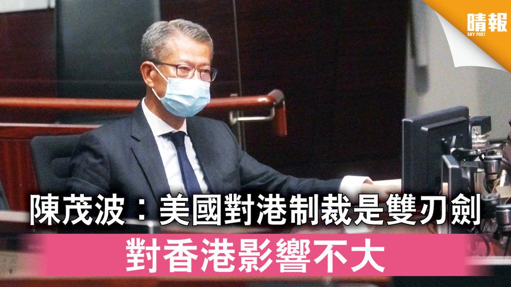 【港區國安法】陳茂波︰美國對港制裁是雙刃劍 對香港影響不大