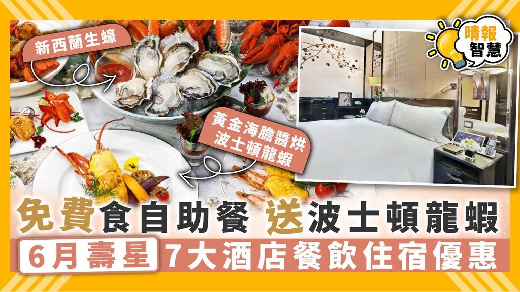 【生日優惠】免費食自助餐 送波士頓龍蝦 6月壽星七大餐飲酒店住宿優惠