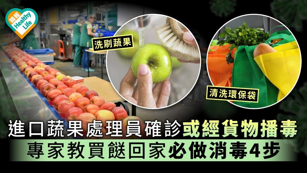 【新冠肺炎】進口蔬果處理員確診或經貨物播毒 專家教買餸回家必做消毒4步【附消毒貼士】