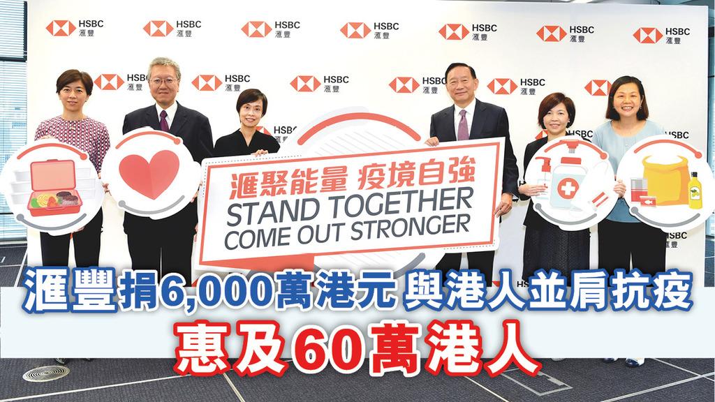 滙豐捐6,000萬港元 滙聚社福機構與香港齊心抗疫