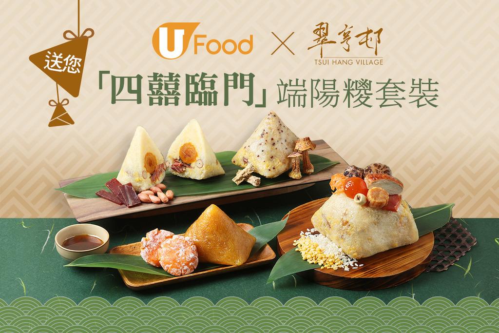 U Food X 翠亨邨 送您「四囍臨門」端陽糭套裝