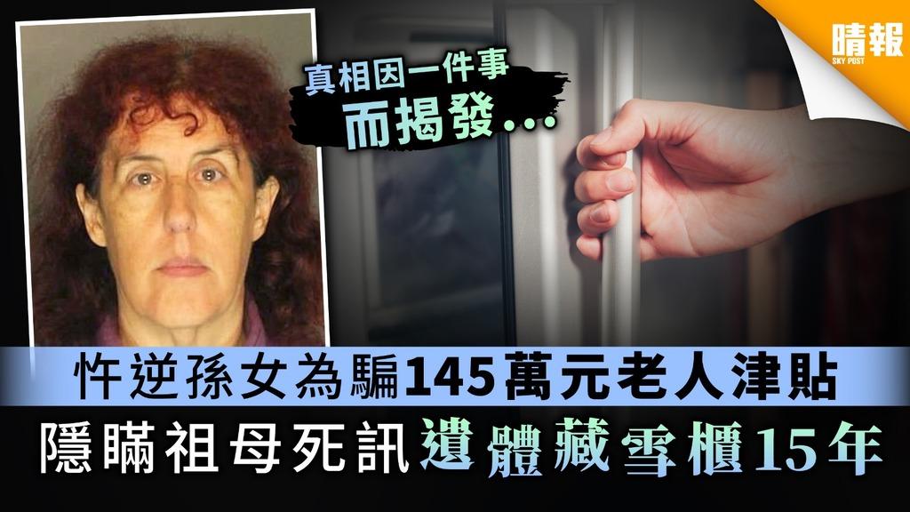 【無法安息】忤逆孫女為騙145萬元老人津貼 隱瞞祖母死訊遺體藏雪櫃15年