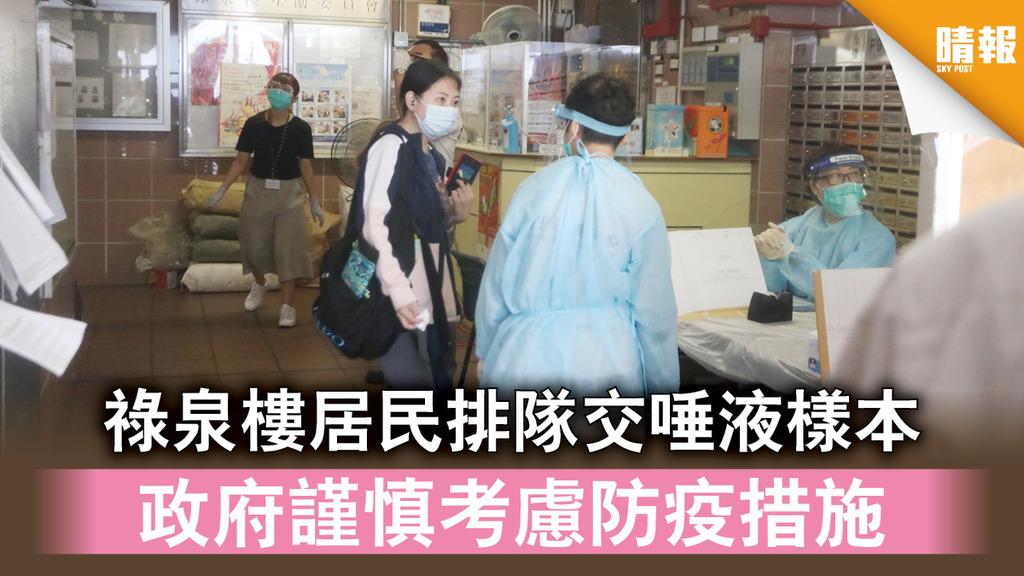 【新冠肺炎】祿泉樓居民排隊交唾液樣本 政府高度關注 謹慎考慮防疫措施