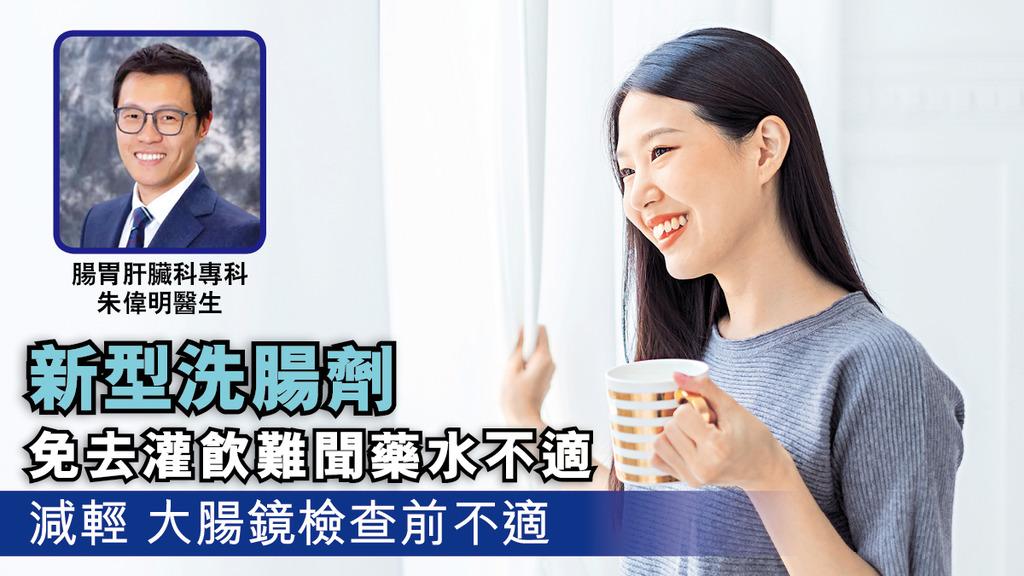 「新型洗腸劑 免去灌飲難聞藥水不適 減輕大腸鏡檢查前不適」