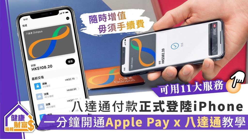 【iOS 13.5】八達通付款正式登陸 iPhone 一分鐘開通Apple Pay x 八達通教學