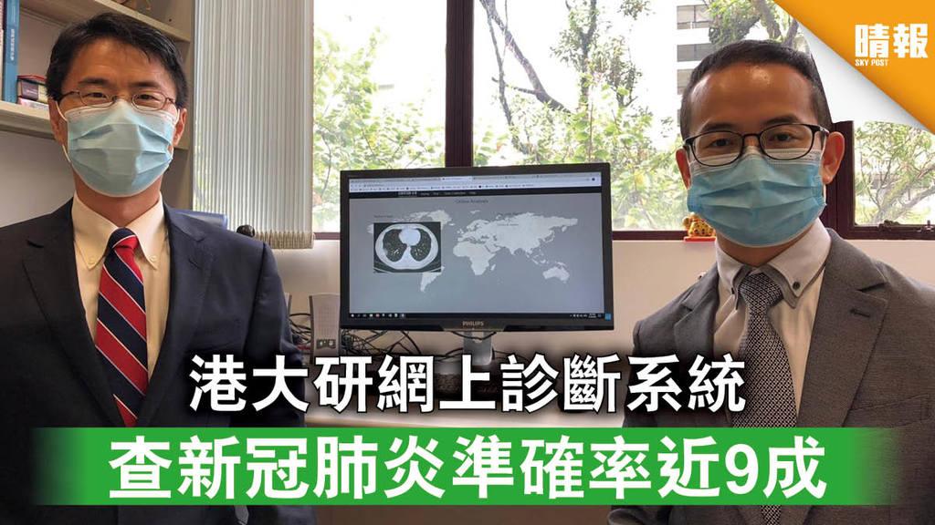 【新冠肺炎】港大研網上診斷系統 查新冠肺炎準確率近9成