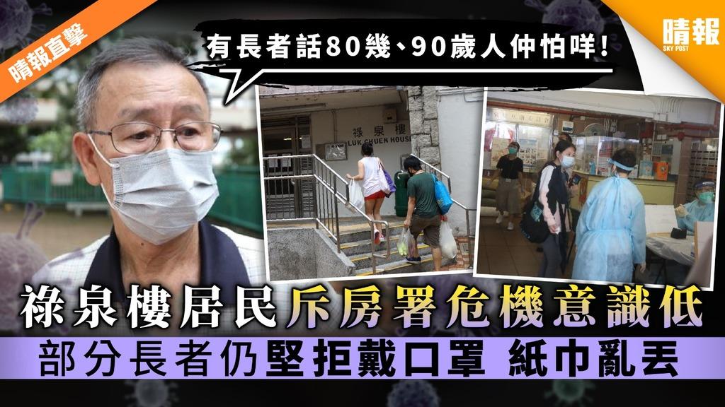 【新冠肺炎】祿泉樓爆群組感染 居民斥房署危機意識低