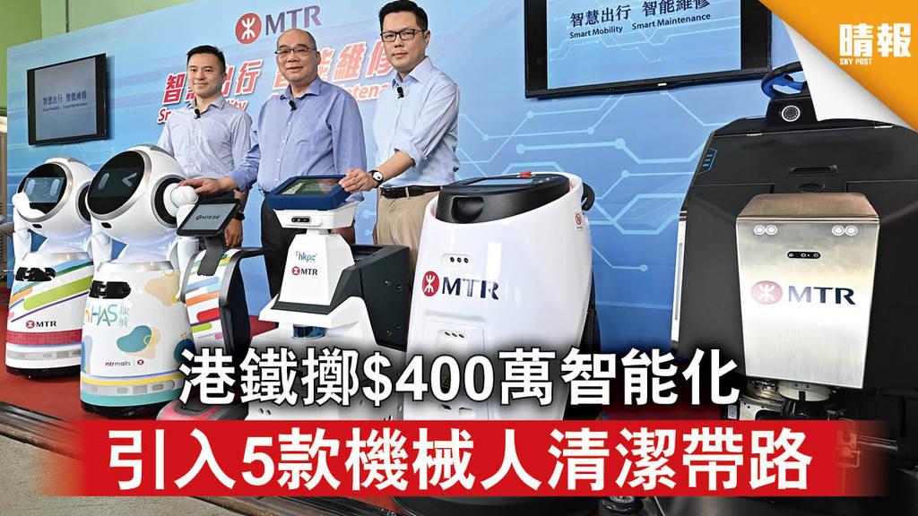 【智能機械人】港鐵擲$400萬智能化 引入5款機械人清潔帶路