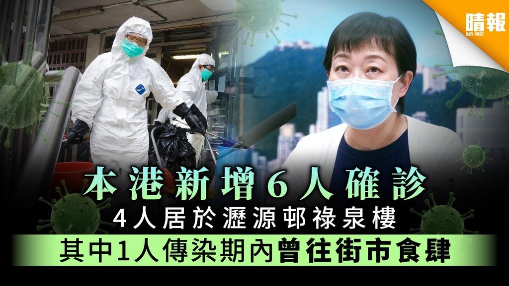 【新冠肺炎】本港新增6人確診 4人居於瀝源祿泉樓 其中1人傳染期內曾往街市食肆