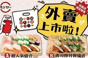 【香港壽司郎外賣】Sushiro壽司郎佐敦分店推出外賣自取服務!最平$88歎三文魚壽司盛合