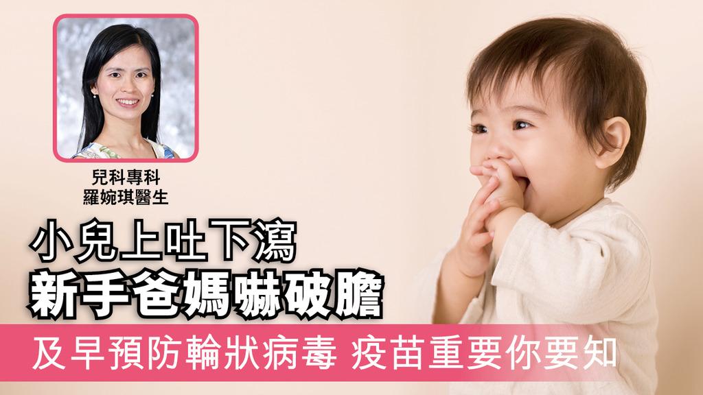 「小兒上吐下瀉 新手爸媽嚇破膽 及早預防輪狀病毒 疫苗重要你要知」