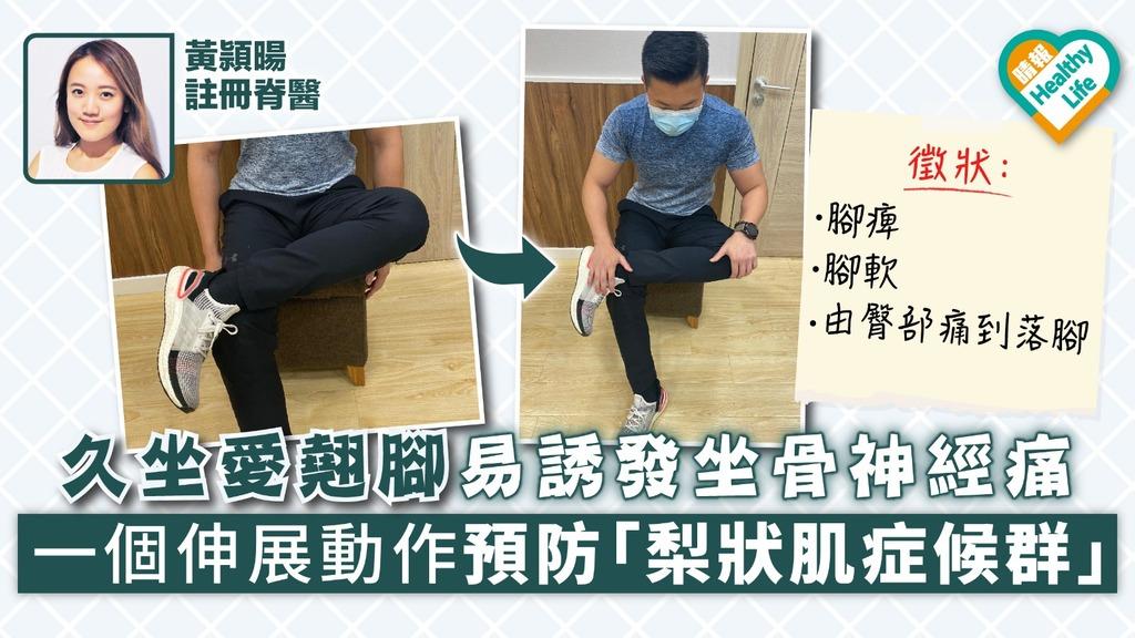 【打工仔注意】久坐愛翹腳易誘發坐骨神經痛 一個伸展動作預防「梨狀肌症候群」