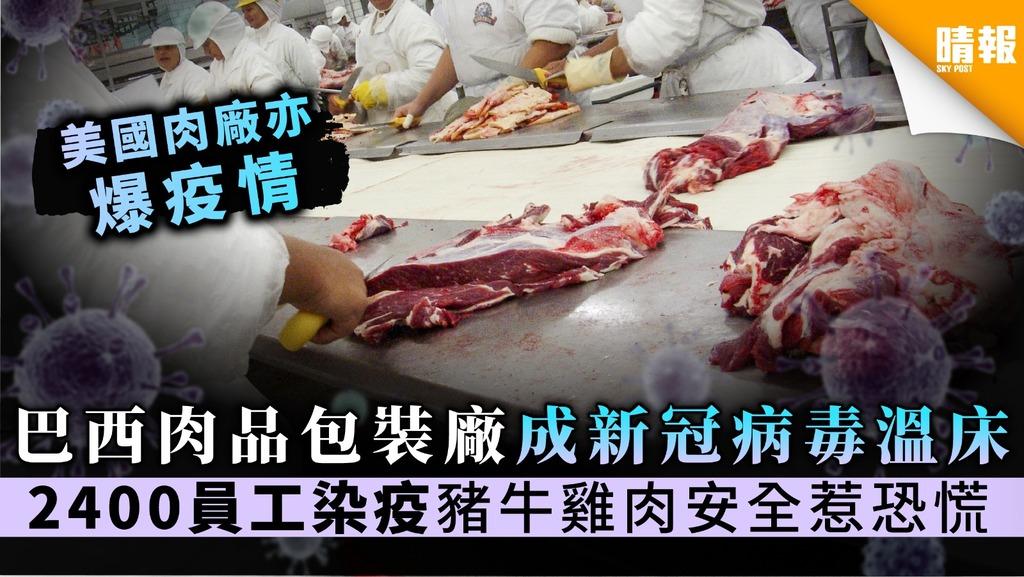 【新冠肺炎】巴西肉品包裝廠成新冠病毒溫床 2400員工染疫豬牛雞肉安全惹恐慌