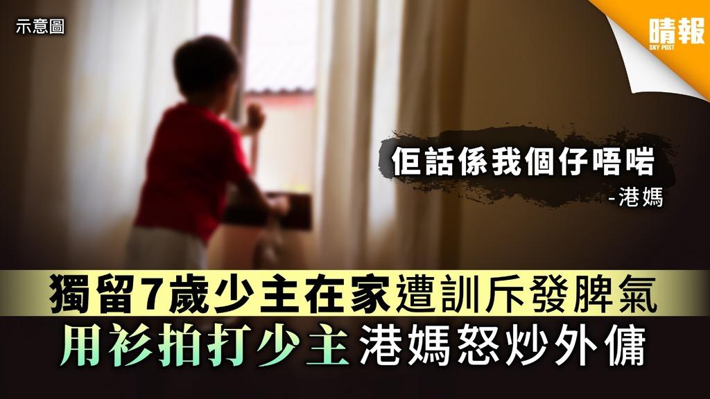 【僱主噩夢】外傭獨留7歲童在家遭訓斥 發脾氣涉用衫拍打孩子港媽擬炒外傭