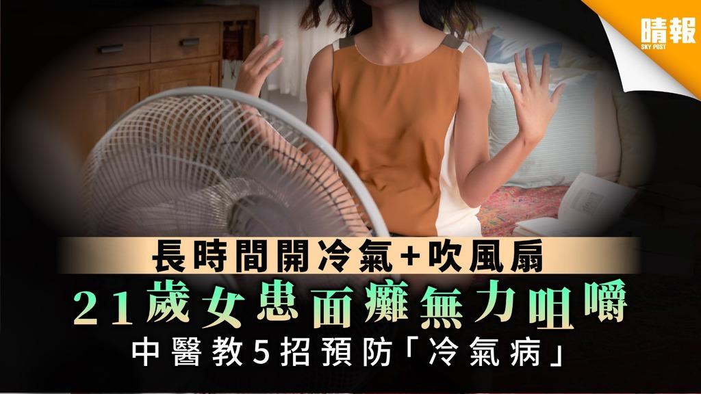 【冷氣病】長時間開冷氣吹風扇 21歲女患面癱無力咀嚼【中醫教5招預防】